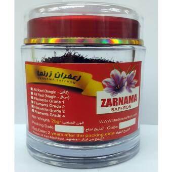 Malaysia Prices ZARNAMA SAFFRON 25G
