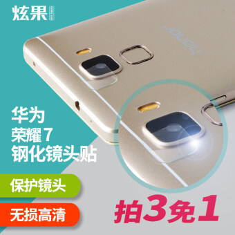 Hyun fruit Huawei honor 7 lens protective film ring honor 7i rearcamera head protective film clear lens steel Film