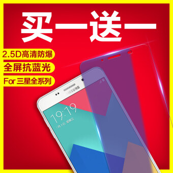 Samsung A9 steel film pro full-screen blue A8/7 explosion-proofglass film anti-Fingerprint galaxy C9 mobile phone Film