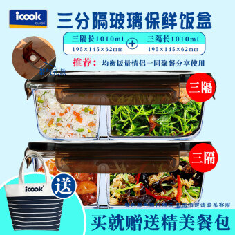 New iCook with separate glass boxes microwave crisper three pointsgrid box lunch box sealed bowl set