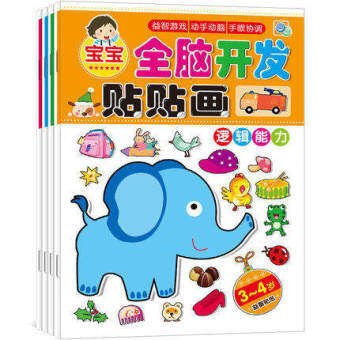 And young children's sticker book 2-3-4-5-6-Year-Old paste paper repeatedly stickers sticker baby sticker book brains stickers sticker