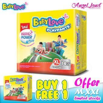[Buy 1 Free 1] BabyLove PlayPants Regular XL14 (2 packs)