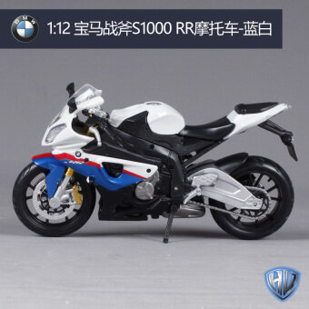 Mei Chi figure s1000rr model alloy car models motorcycle model
