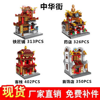 Street mini city building small particles assembled building blocks