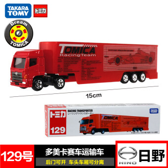 Tomy model toys alloy car models