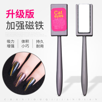 Spring and grapefruit cat nail polish plastic magnet gradient color cat eye gel nail polish glue phototherapy magnet magnetic nail tools
