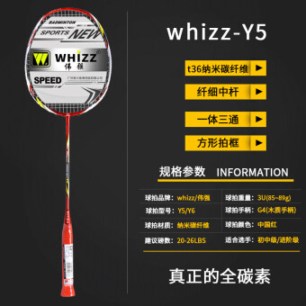 345u full carbon badminton racket