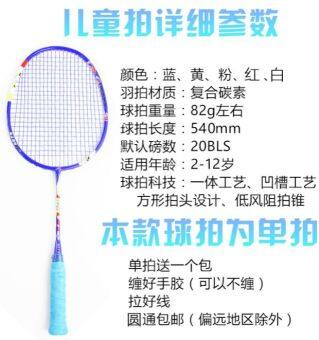Baby children's double shot children racket badminton racket