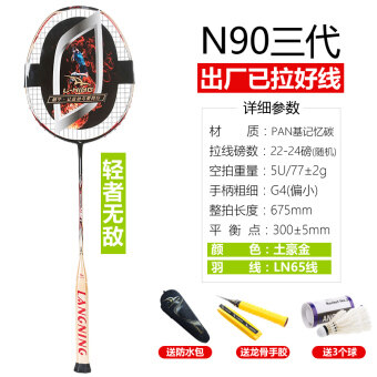 LONGLIVE 5u lightweight full carbon badminton racket
