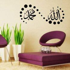 muslims islam living room wall sticker