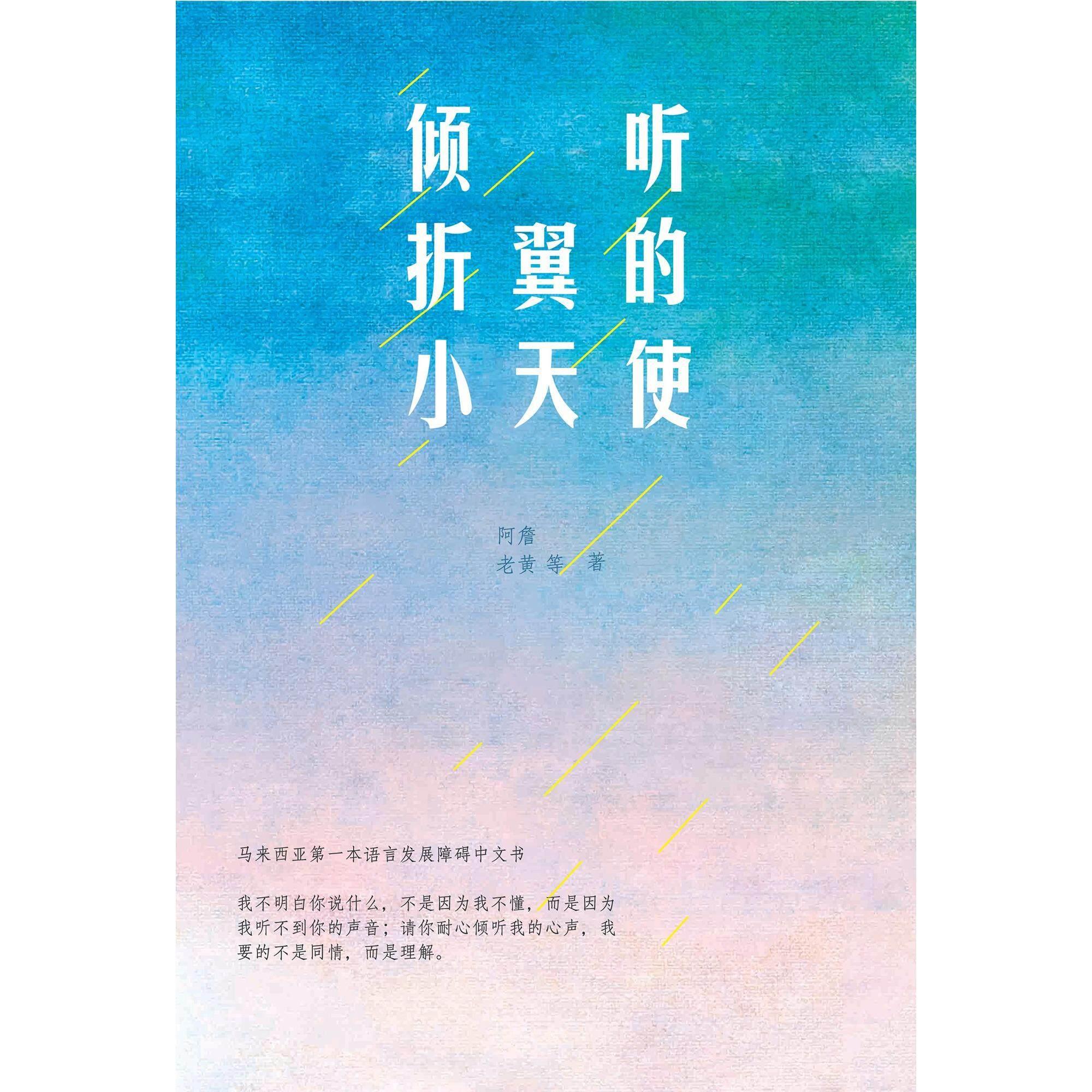 倾听折翼的小天使 By Mentor Publishing Sdn Bhd..