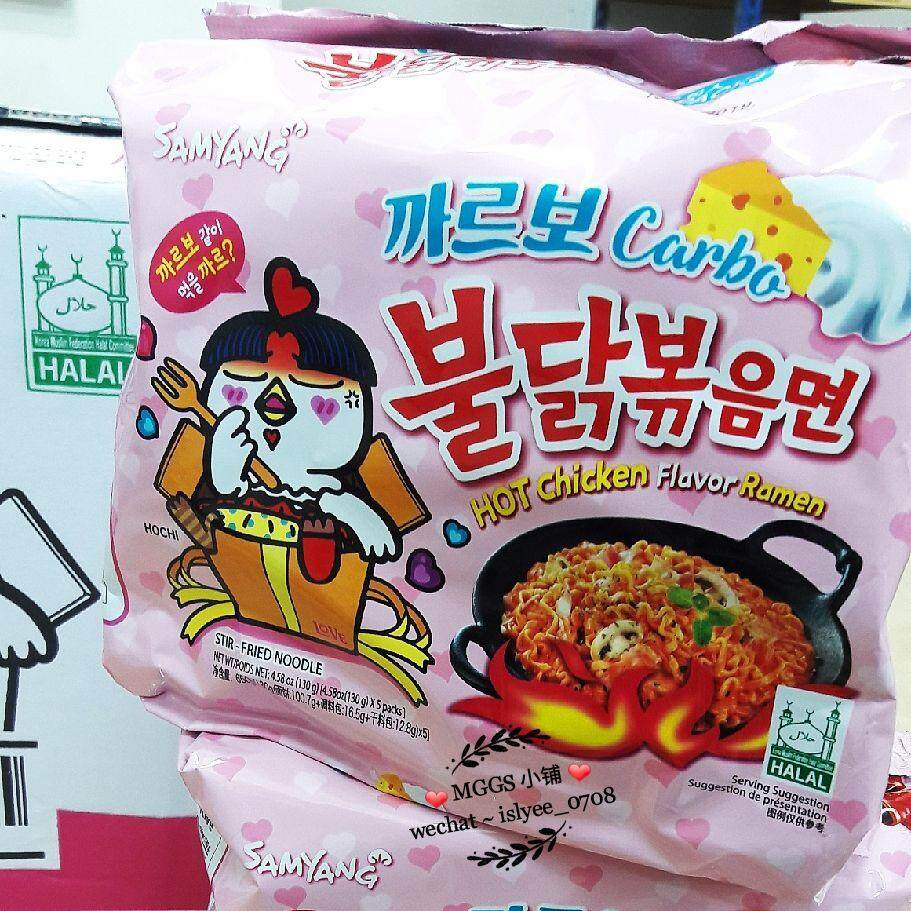 Samyang Noodles Price In Malaysia Best Lazada Nuclear 2x Spicy Halal Cheezy Carborana Noodle 5 Packs X 130gm