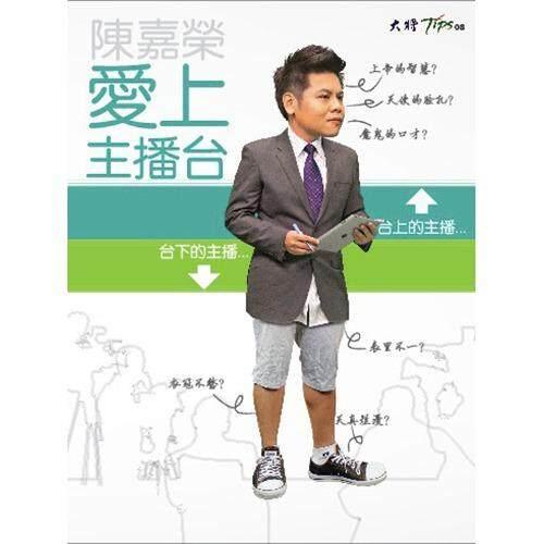 爱上主播台 By Mentor Publishing Sdn Bhd..