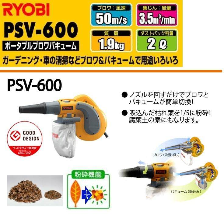 Ryobi PSV 650W Blower and Dust Collector, Blower and Dust Collector