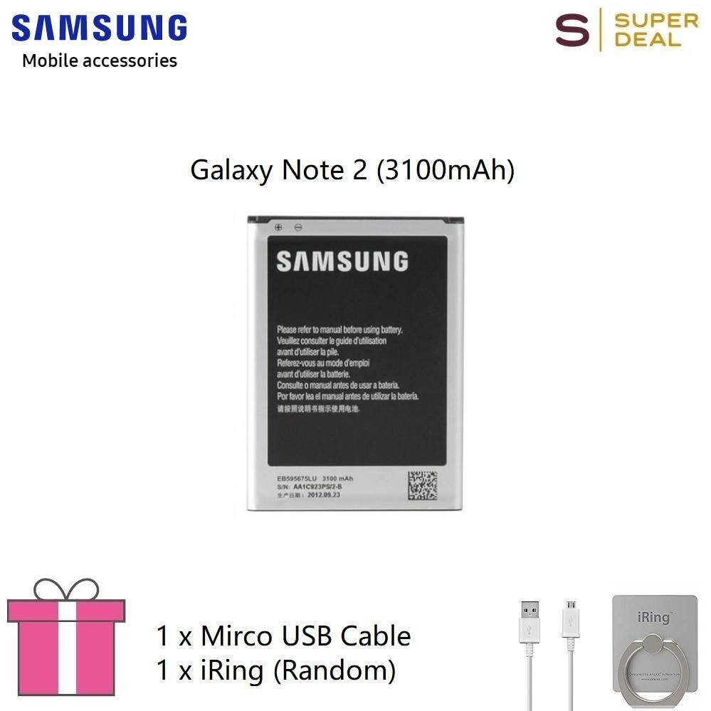 Samsung Galaxy Note2 Battery (3100mAh) Free Gift