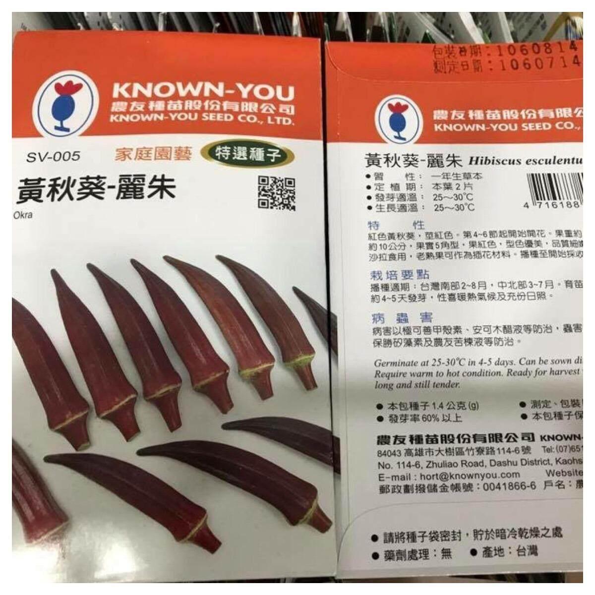 SV-005    Purple Okra 黄秋葵