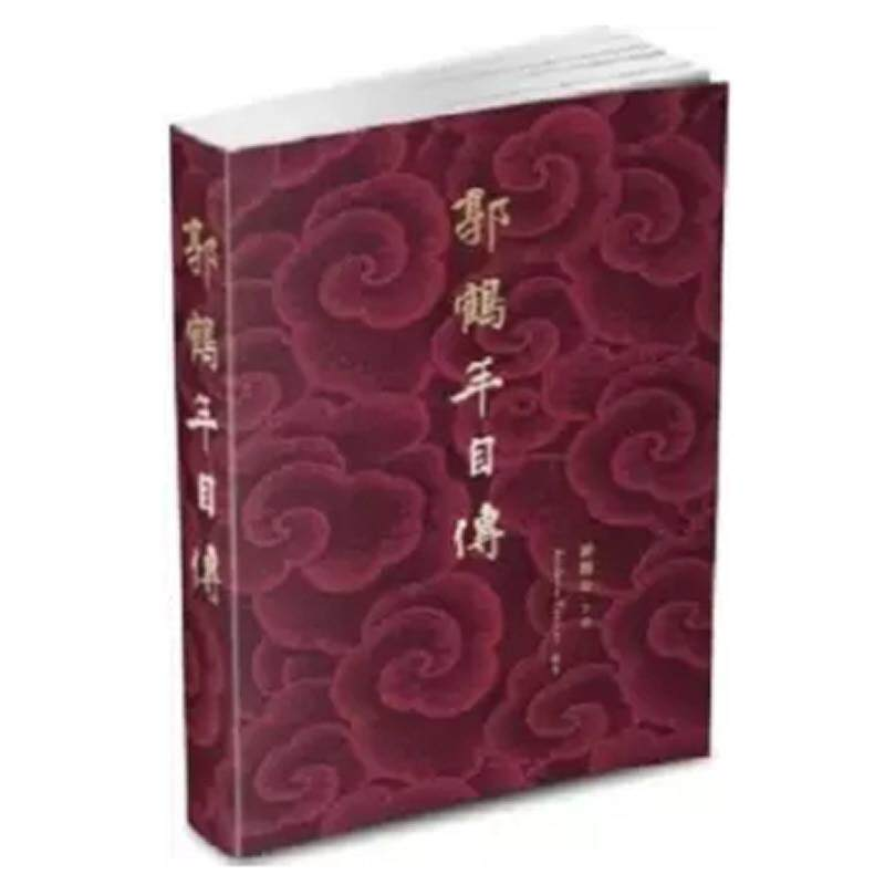郭鶴年自傳 郭鹤年自传 简体 Isbn : 9789620757587 Author By : Robert Kuok : Tanzer,andrew By Life Master.