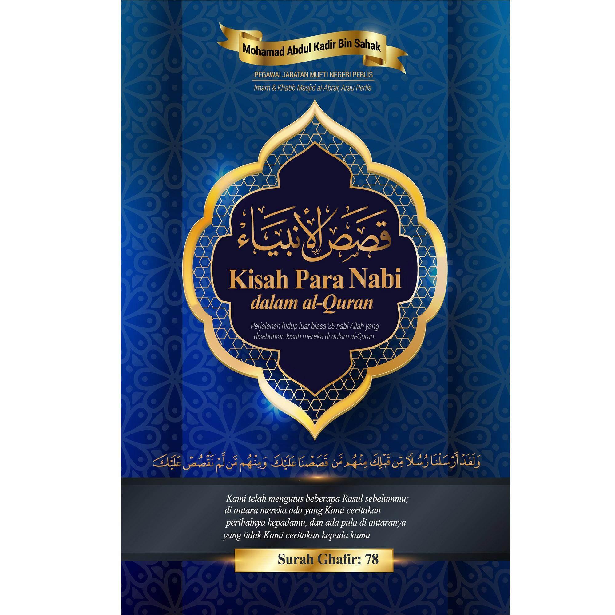 Kisah Para Nabi di dalam Al-Quran