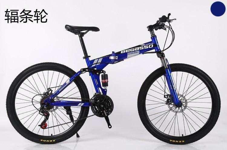 24 Inch 21 Speed Begasso Folding Bike By Power Rider.