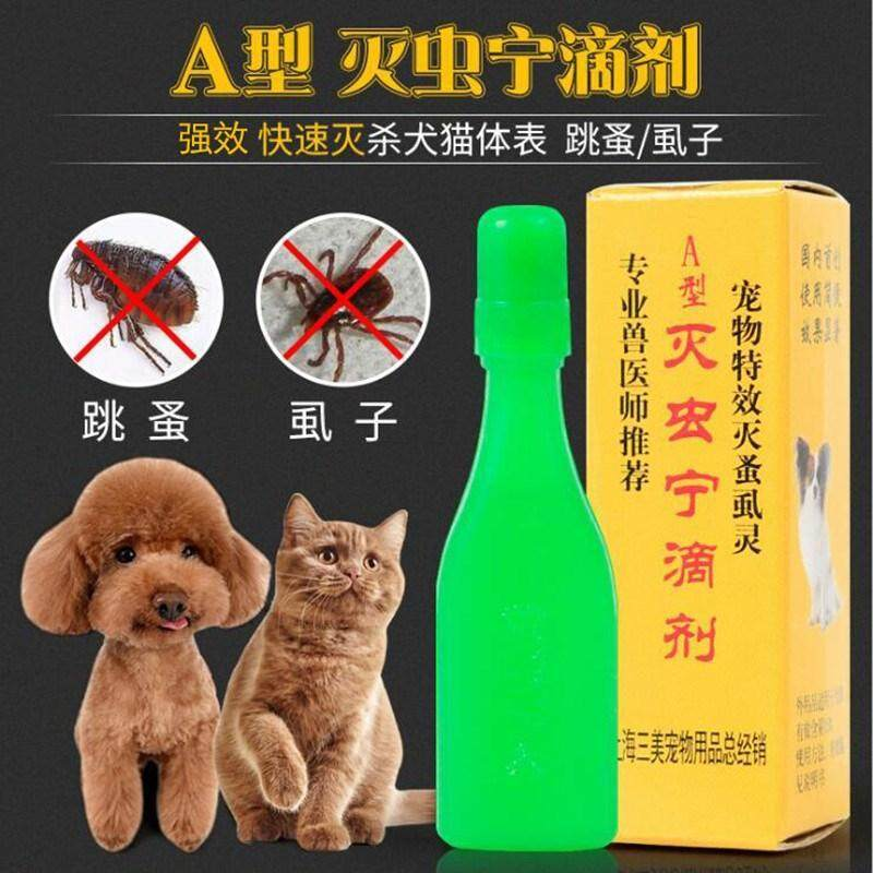 Ubat Kutu Kucing Flea Out Clear Spot On Flea Tick Treatment Medicine Pets Cat Dog 2.5ml By Cutie Paws Villa.