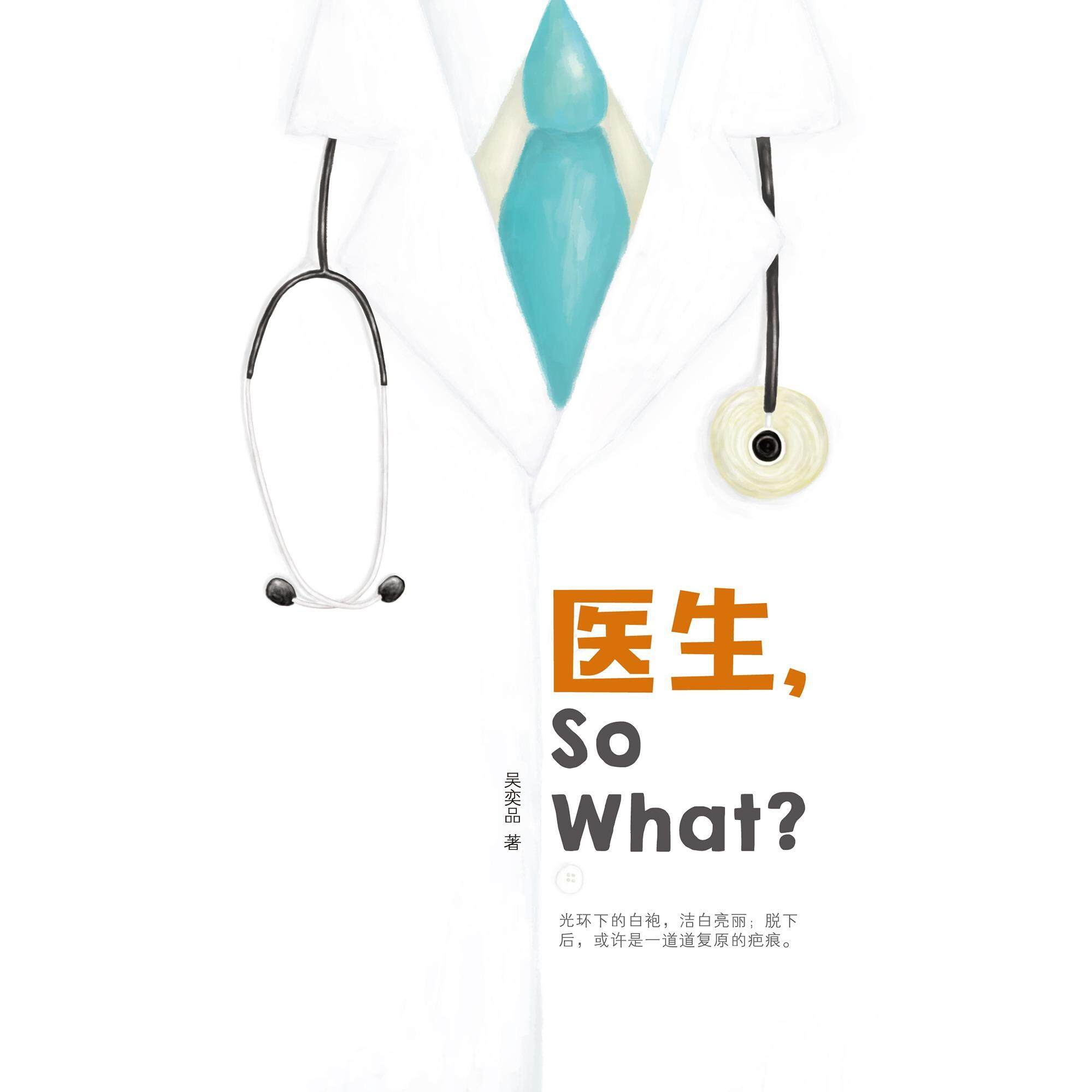 医生,so What? By Mentor Publishing Sdn Bhd..