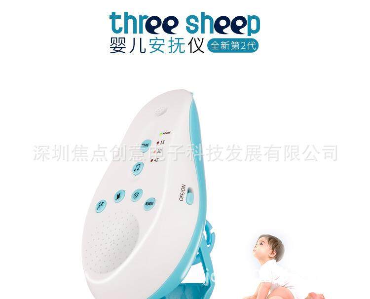 Three Sheep S7 Voice Activated Baby Soothing Sound Machine With Recordable Function By Farlin.