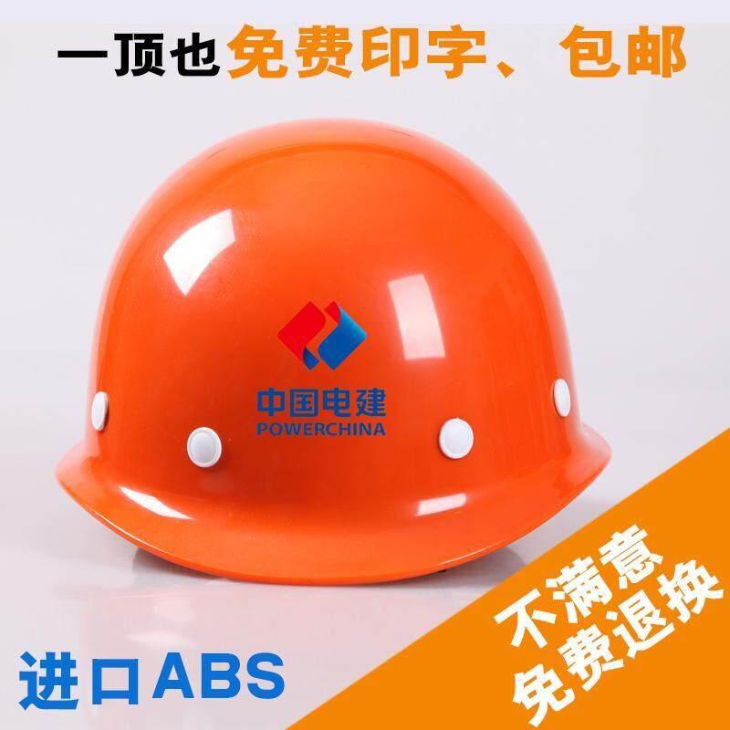Work Site labor safety power-smashing safe helmet safe cap