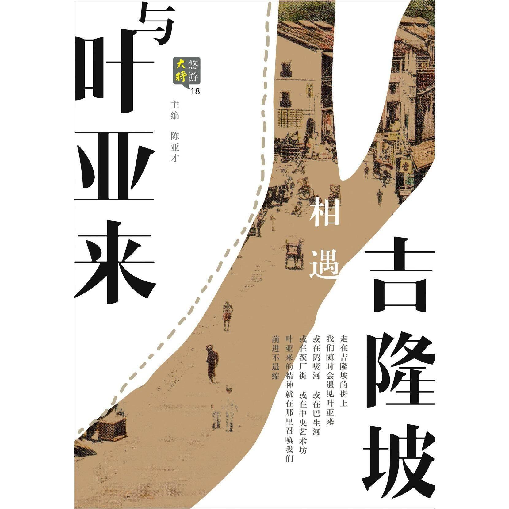 与叶亚来相遇吉隆坡 By Mentor Publishing Sdn Bhd..