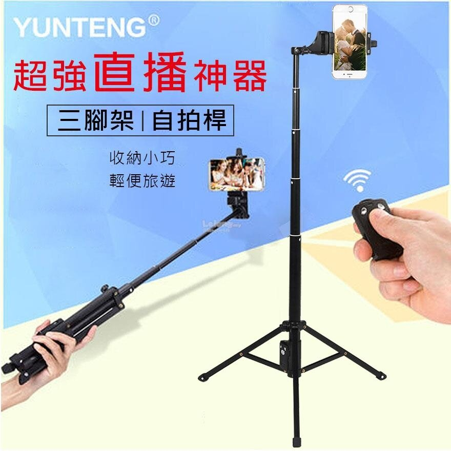 Original YUNTENG VCT-1688 Bluetooth Selfie Stick Monopod with tripod