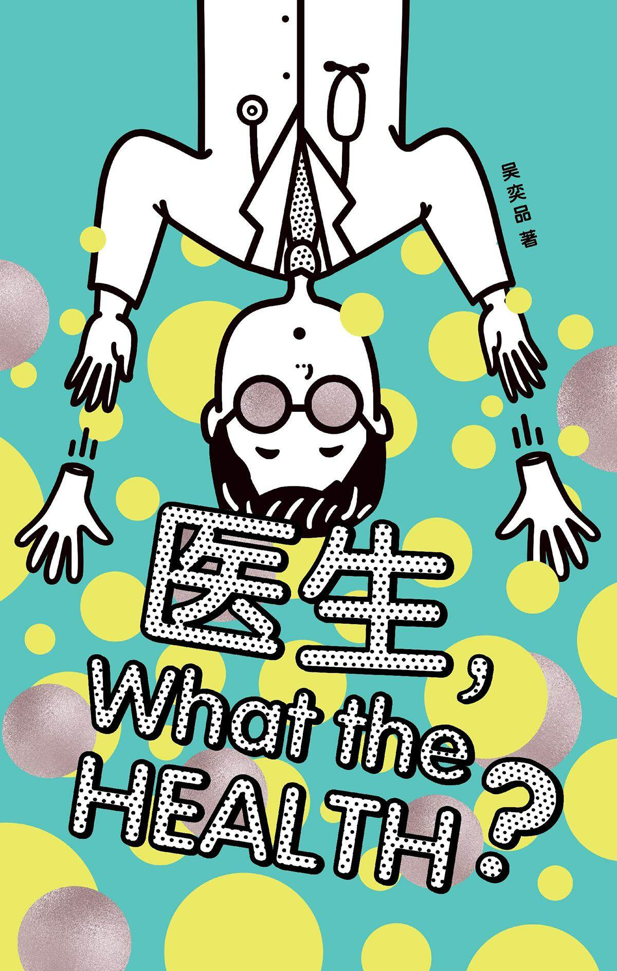 Doctor, What The Health? 医生,what The Health? By Mentor Publishing Sdn Bhd..