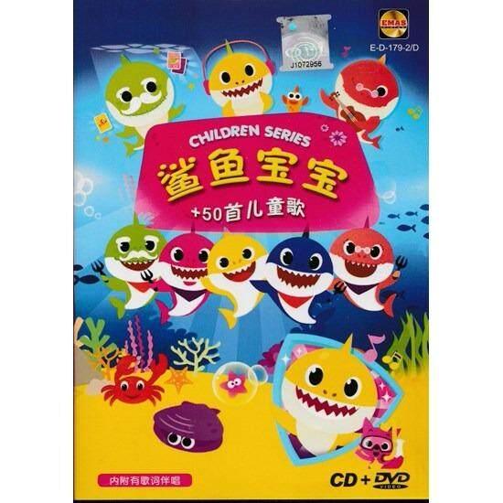 Music children buy music children at best price in malaysia baby shark 50 children songs 50 cddvd fandeluxe Images