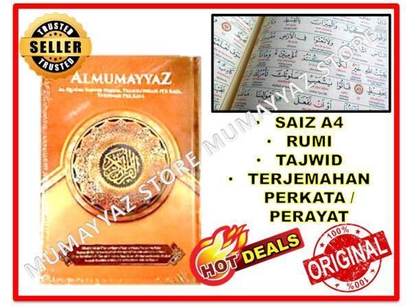 Al Quran Mumayyaz A4 Ready Stock Al-Quran Al-Mumayyaz A4 Rumi Romanais Malaysia