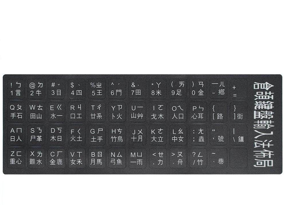 Taiwan Keyboard Stickers with Non-Transparent Black Background & White Letters for PC/Computer/Laptop [Size of Each Key Sticker: 0.43 x 0.51] (Taiwan) Malaysia