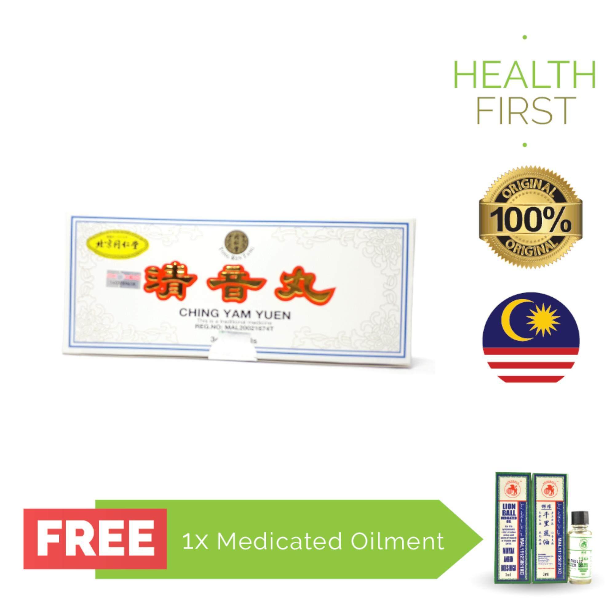 Beijing Tong Ren Tang Buy At Best Price In Niu Huang Wan Ching Yam Yuen 10strip Free 1 Unit Of Lb Medicated Oilment