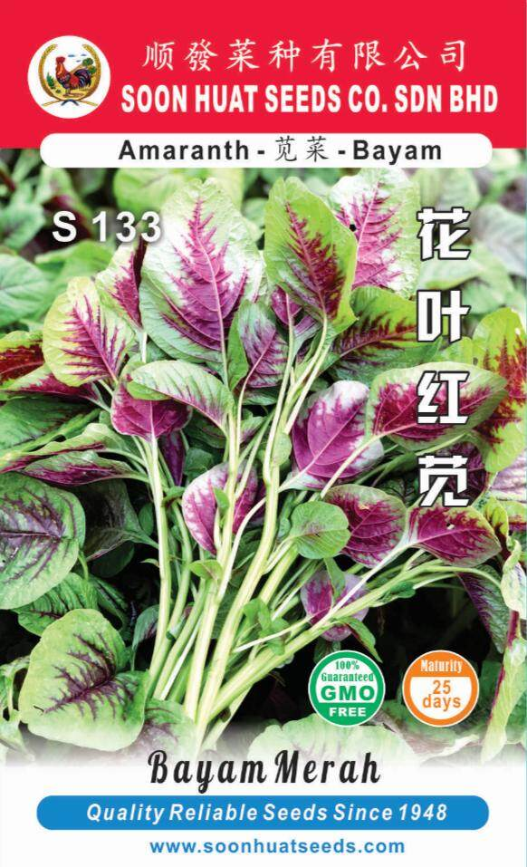 Benih Bayam Merah S133 Red Amaranth Seeds x5000 Soon Huat Vegetable seeds Malaysia plant seeds gardening seeds