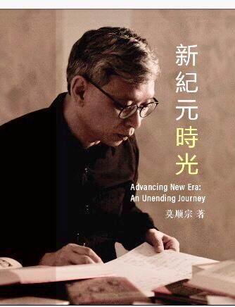 新纪元时光 Xin Ji Yuan Shi Guang By Mentor Publishing Sdn Bhd..