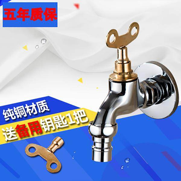 Copper Key Faucet Single Cold Washing Machine Faucet 4 Points Outdoor Wall Extended Open Interlocking Anti-Theft