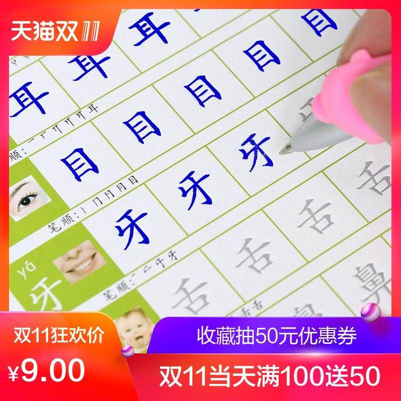 Children Groove Calligraphy Practice Board Pre-School Kindergarten With Numbers Calligraphy Exercise Book Pinyin Practice 3-6-Year-Old Beginners To Write Posts By Taobao Collection.