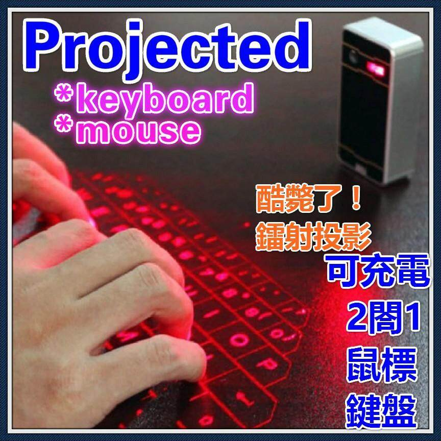Keyboard Mouse Bluetooth Virtual Laser Wireless Projector Simulation 镭射投影键盘鼠标 Malaysia