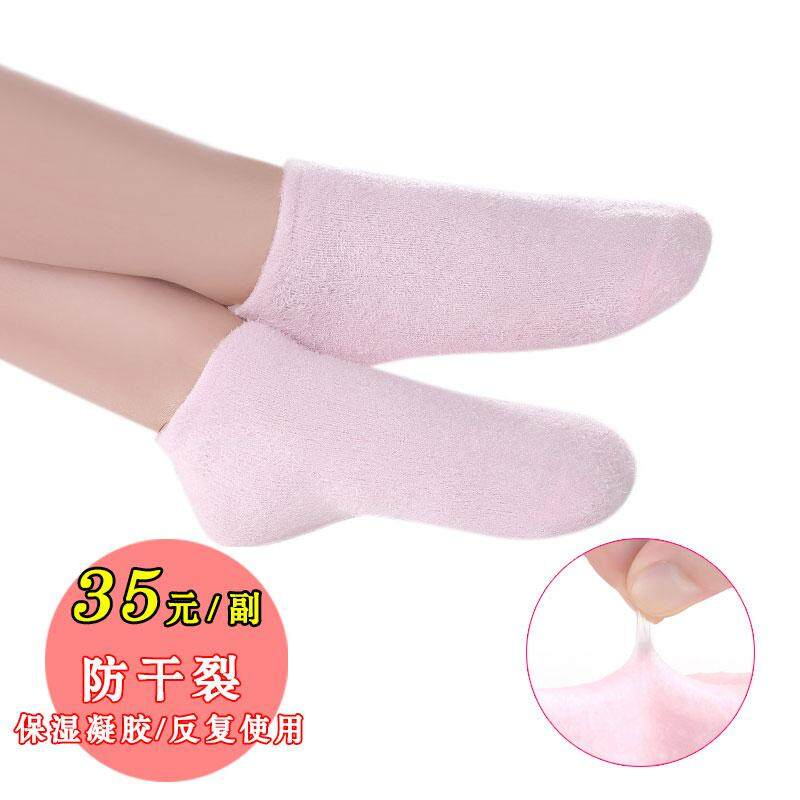 Anti-Crack Socks Essential Oil Cosmetic Gel Booties Moisturizing Heel All Feet Heel Anti-Hands And Feet Crack Foot Sock Protection