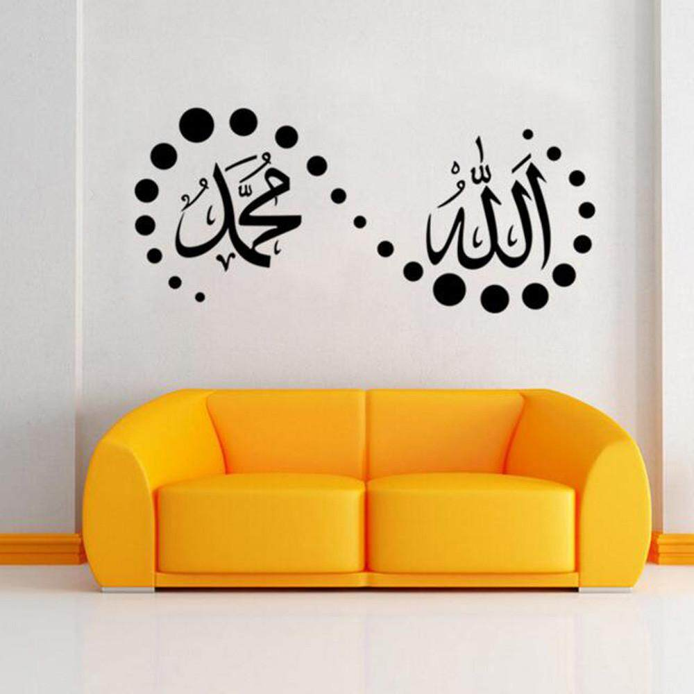 Ic Muslim Mural Art Removable Calligraphy Pvc Decal Wall Sticker Decor