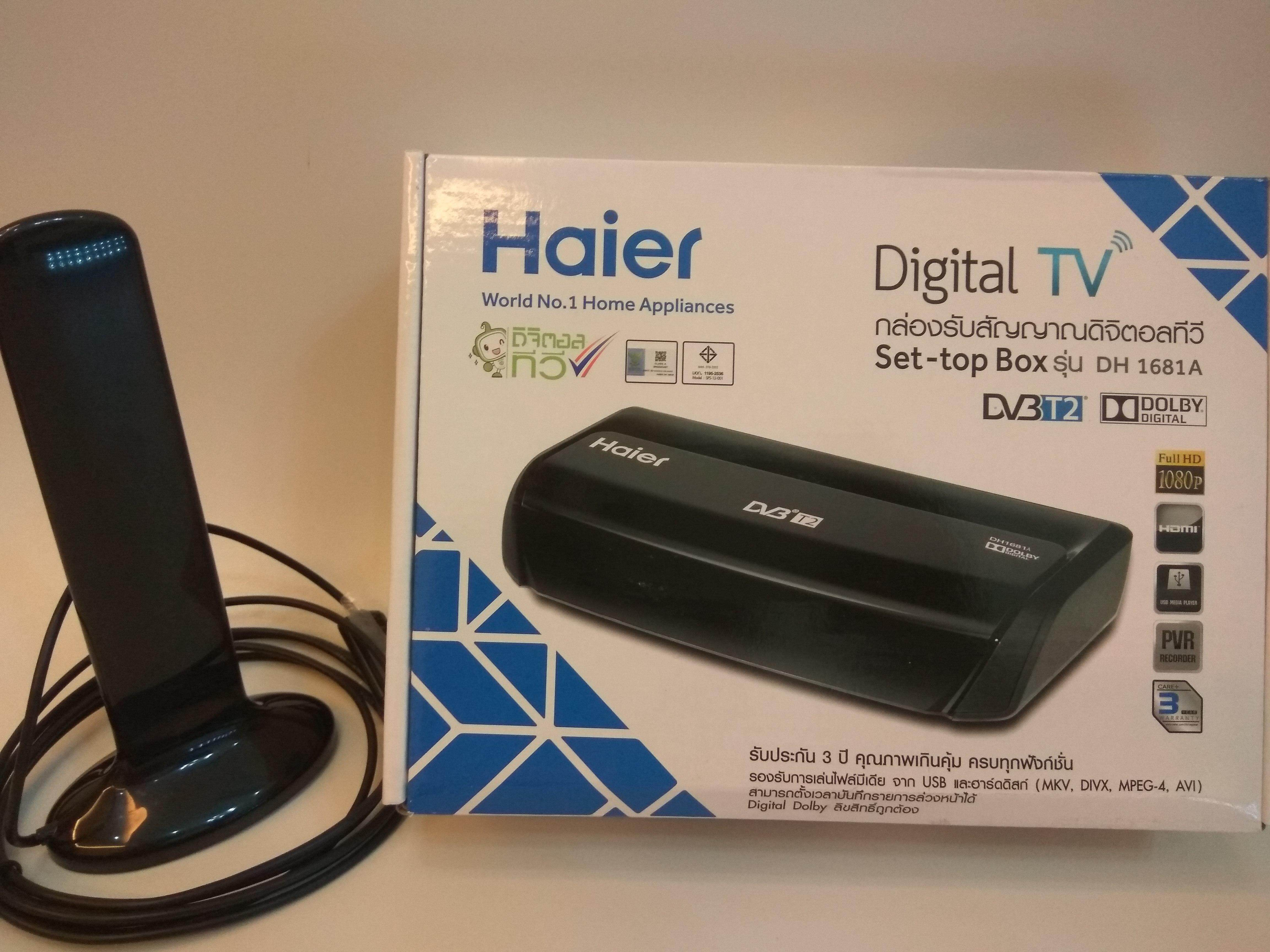 Haier Shop Tv Accessories Price In Malaysia Best No Picture And Audio On My Mytv Combo Set Decoder Indoor Antenna Suitable For Flat Apartment