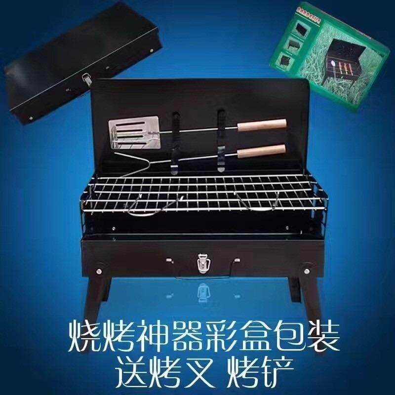 Portable Outdoor Bbq Grill Charcoal Carry Travel Stick Briefcase