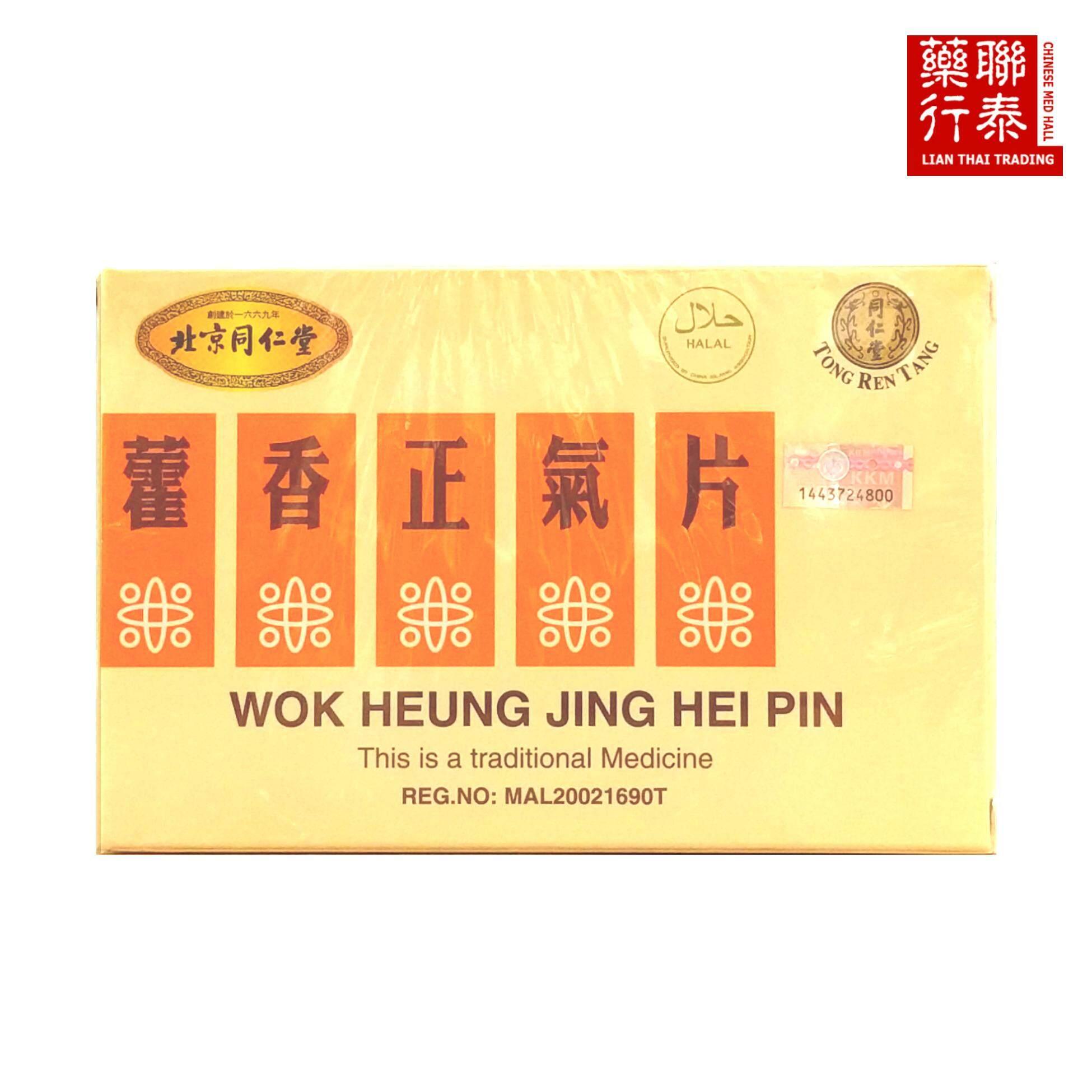 Beijing Tong Ren Tang Buy At Best Price In Niu Huang Wan Wok Heung Jing Hei Pin 1212s