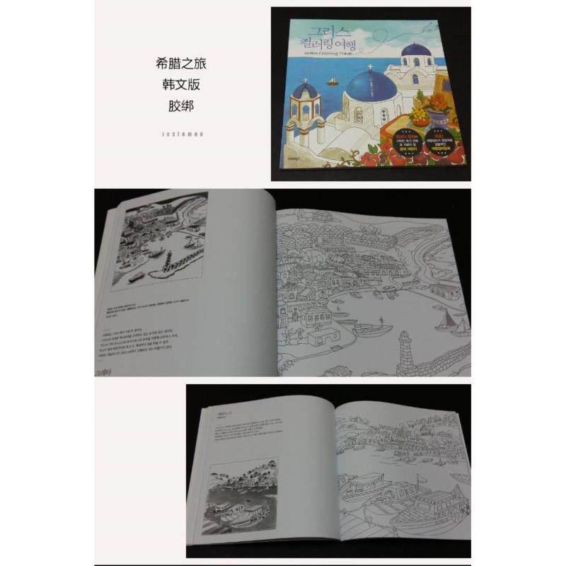 Coloring Book - Greece Coloring Travel Malaysia