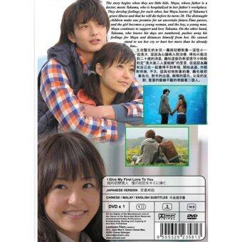 I give my first love to you Live Action Movie Japan Drama Movie DVD - 2