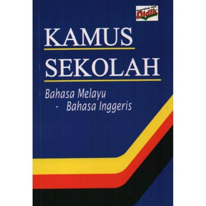 Ilmu Didik Kamus Sekolah/School Dictionary Malaysia