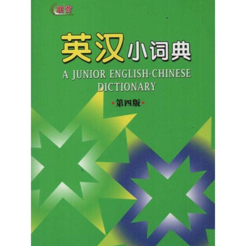 UNITED A Junior English-Chinese Dictionary Malaysia
