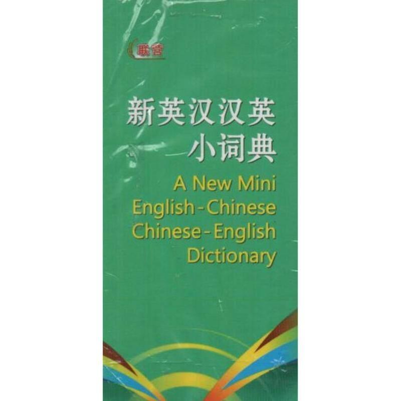UNITED A New Mini English-Chinese, Chinese-English Dictionary Malaysia
