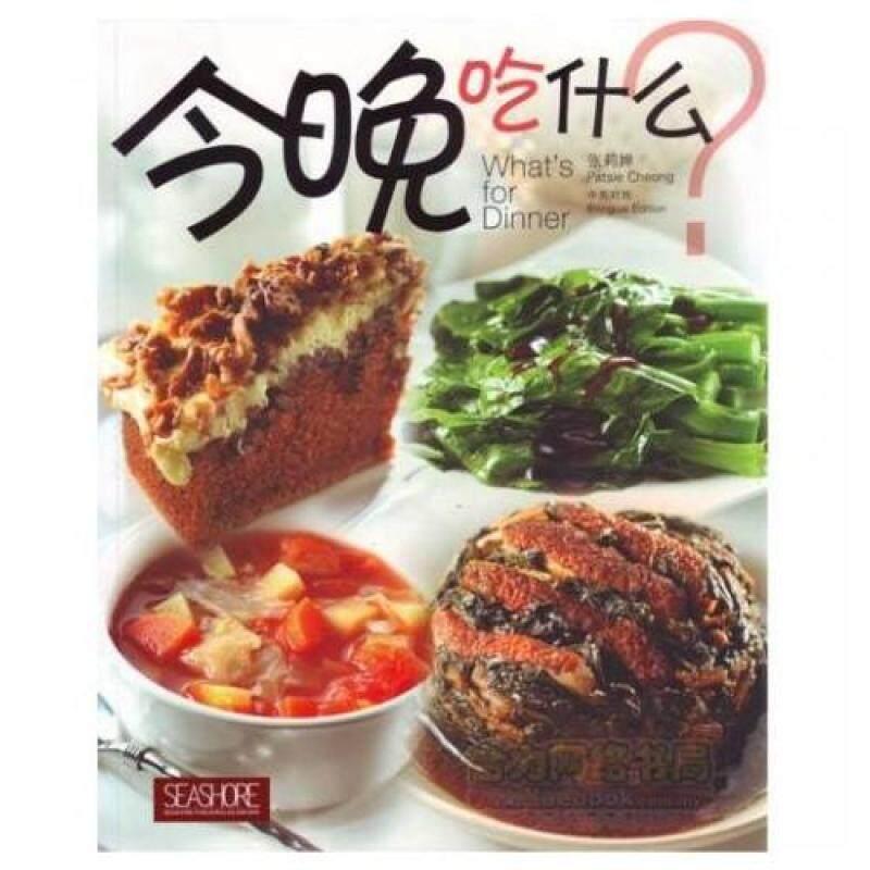 今晚吃什么 Whats for Dinner [中英对照 Bilingual Edition] Malaysia